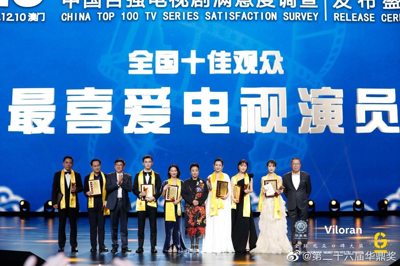 第26屆華鼎獎頒獎禮於澳門舉行。