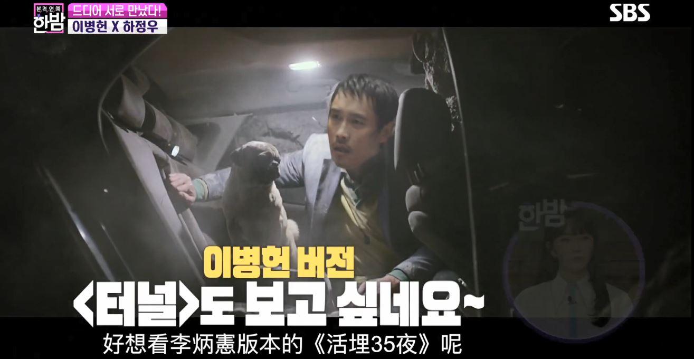 李炳憲有睇河正宇演出的《活埋35夜》,電視台即將李炳憲個樣key落河正宇所演角色上。