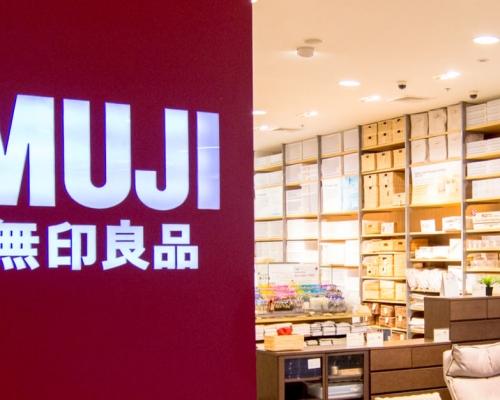中國山寨「無印」告倒日本「MUJI」 日企需賠償登一個月聲明