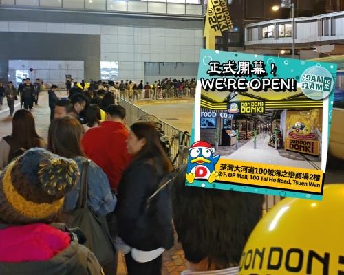 【Kelly Online】「驚安之殿堂」荃灣店開幕 入夜後過百人排隊入場