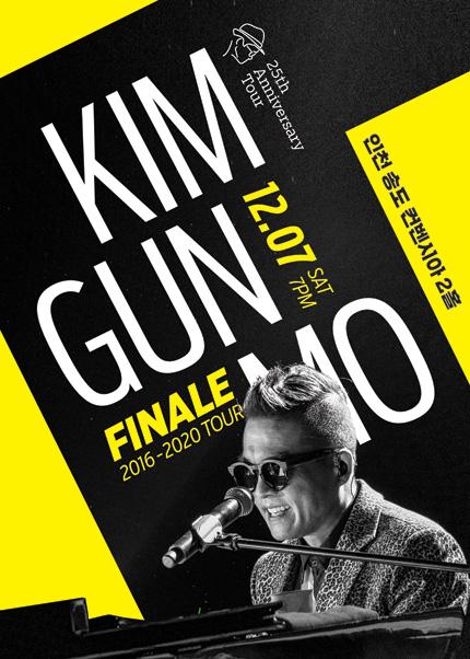 金健模宣布取消餘下的25周年紀念演唱會《金健模25th Anniversary Tour》。