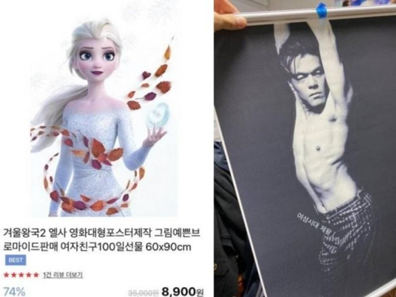 网购ELSA海报拆封发现惊变JYP  女网友崩溃发文惹爆笑