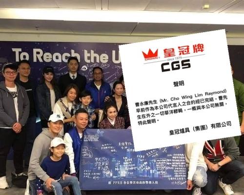 【Kelly Online】曹永廉拉隊撐警遭割席 皇冠牌:一切華洋轇轕與公司無關