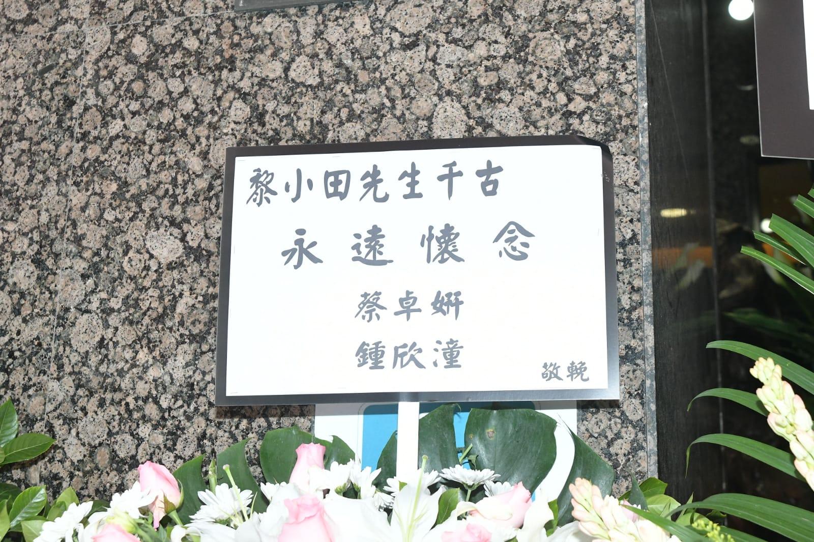 蔡卓妍及鍾欣潼致送的花圈。