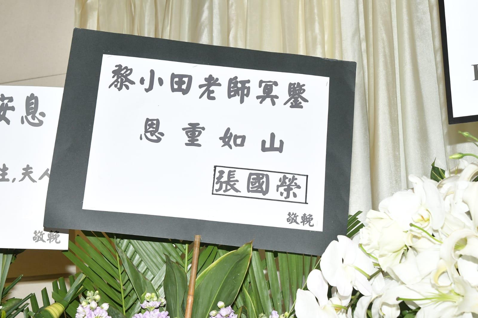 有心人代已故的張國榮向恩師黎小田送上花圈。