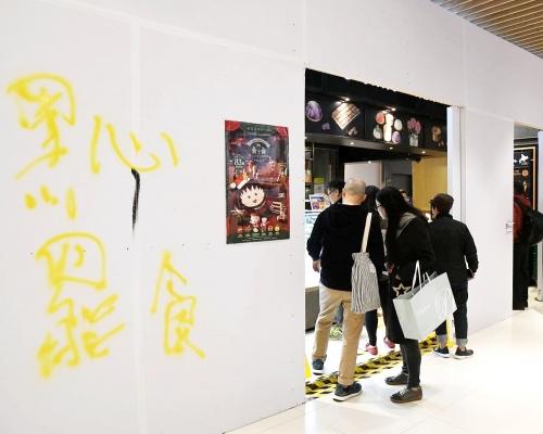 【和你Shop】將軍澳popcorn人群聚集 東海堂等店舖被噴字句