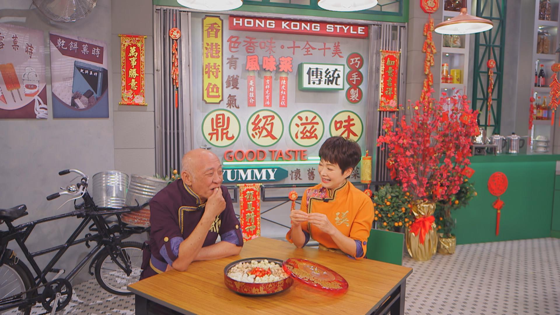 由於今輯有30集,播到農曆年前,所以鼎爺會示範多款新年菜同應節食品。