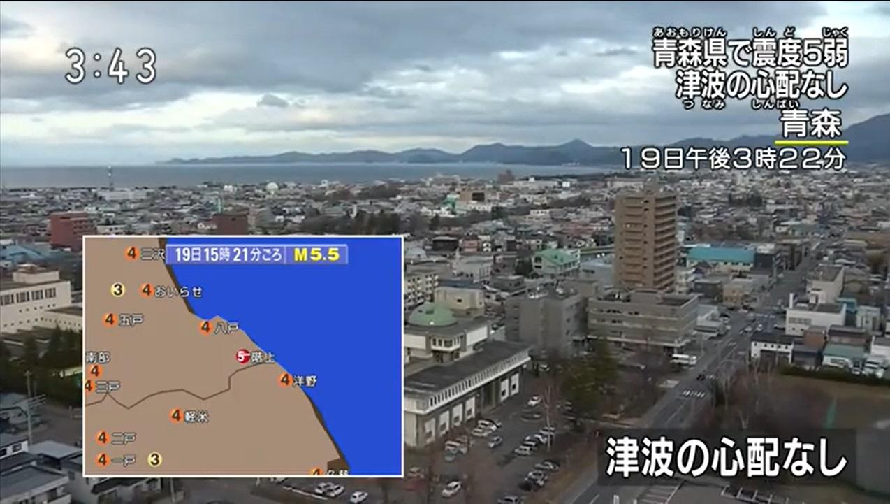 日本青森县发生5.5级地震。NHK图片