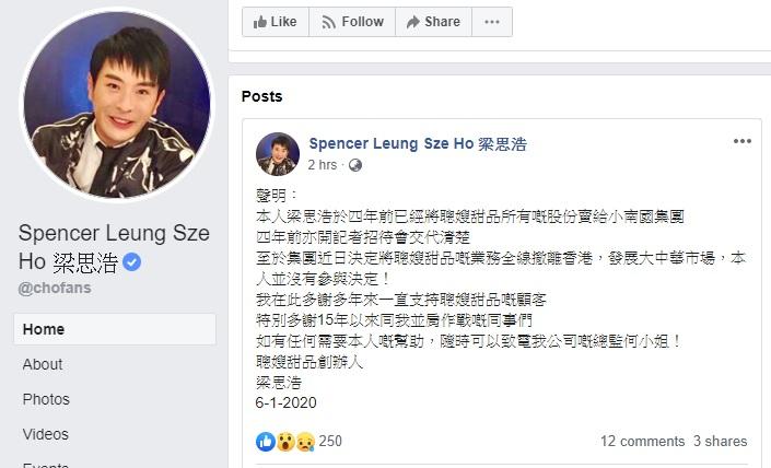 梁思浩稱已經出售全部股份。facebook圖片