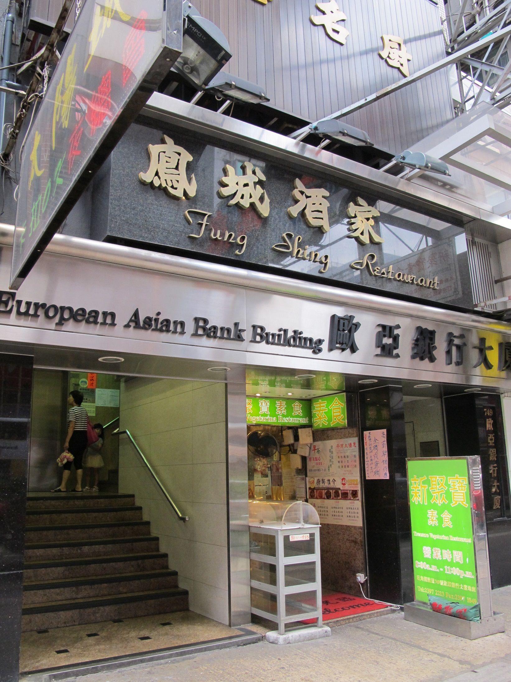 太子鳳城酒家舊址以25萬租出,並由舊夥計承租。