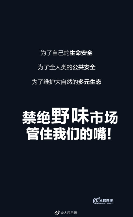 葉璇在社交網轉載呼籲禁絕野味市場的貼文。網上圖片