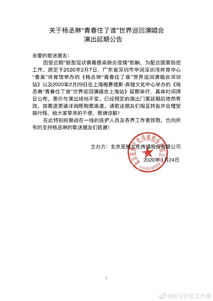 """主辦方北京覓雅文化傳播股份有限公司發聲明,宣佈假深圳、上海舉行的《楊丞琳""""青春住了誰""""世界巡迴演唱會》將會延期。"""