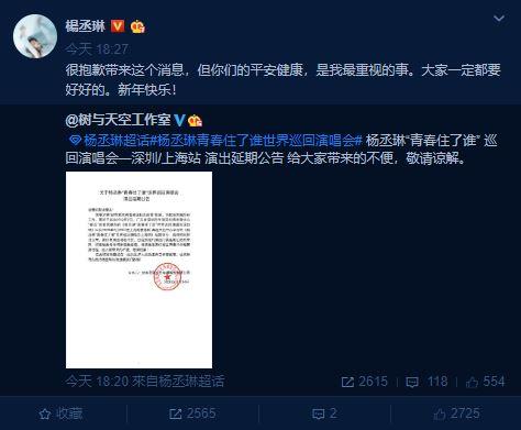 楊丞琳亦有轉發聲明並致歉。