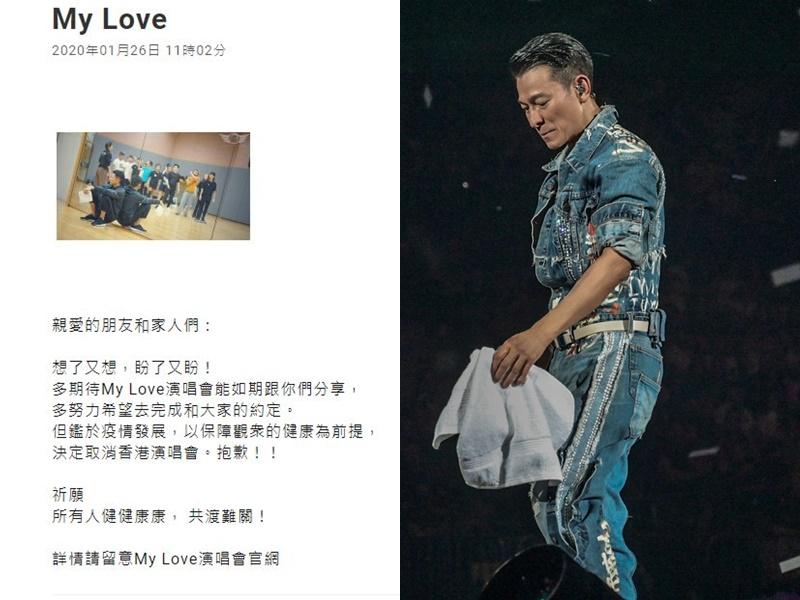 劉德華在華博宣佈取消下月紅館個唱。