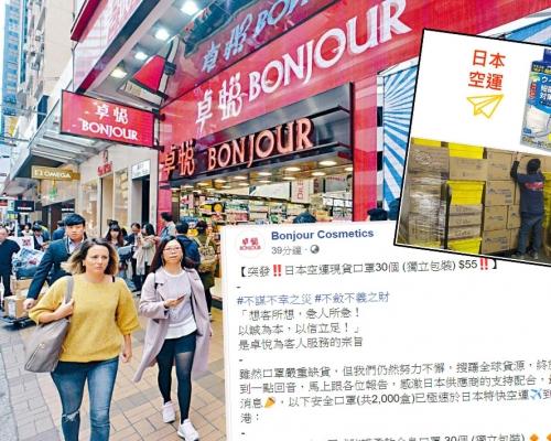 【武漢肺炎】卓悅指中午將有日本口罩運抵4分店 每人限購1盒