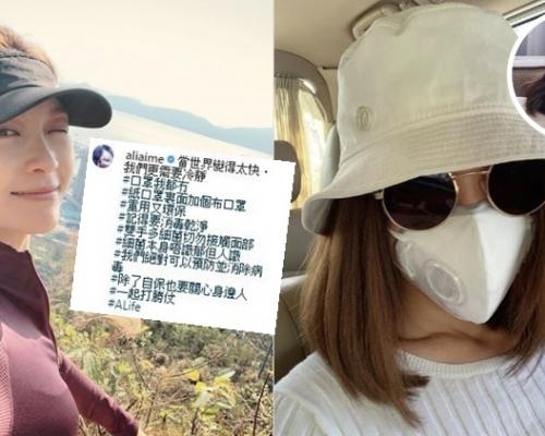 【口罩荒】李佳芯教自製「紙加布口罩」 蔡卓妍戴齊防疫三寶出街