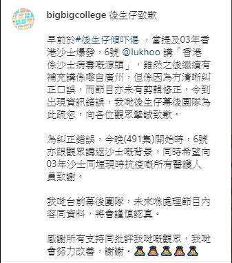 《#後生仔傾吓偈》節目組於官方Ig發文致歉。