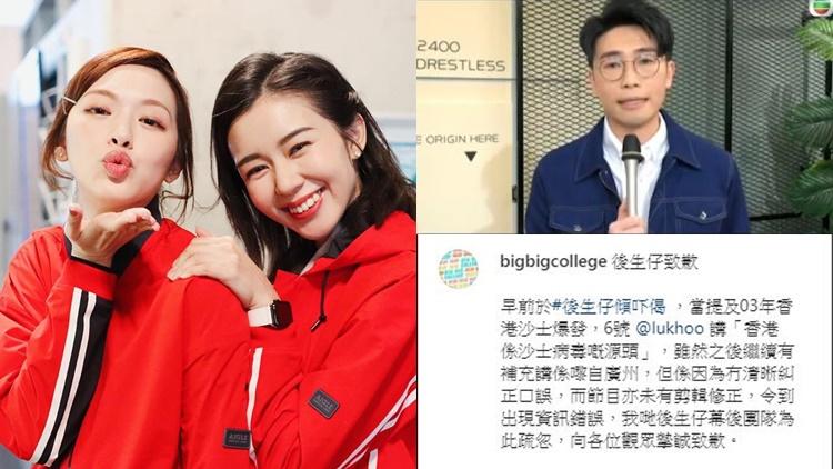 陸浩明於J2台節目《#後生仔傾吓偈》中再道歉,獲好友麥明詩、馮盈盈力撐勇於認錯。