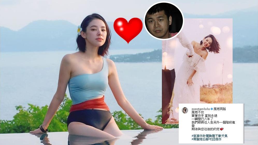 38歲譚凱琪宣佈入紙嫁有米男友。