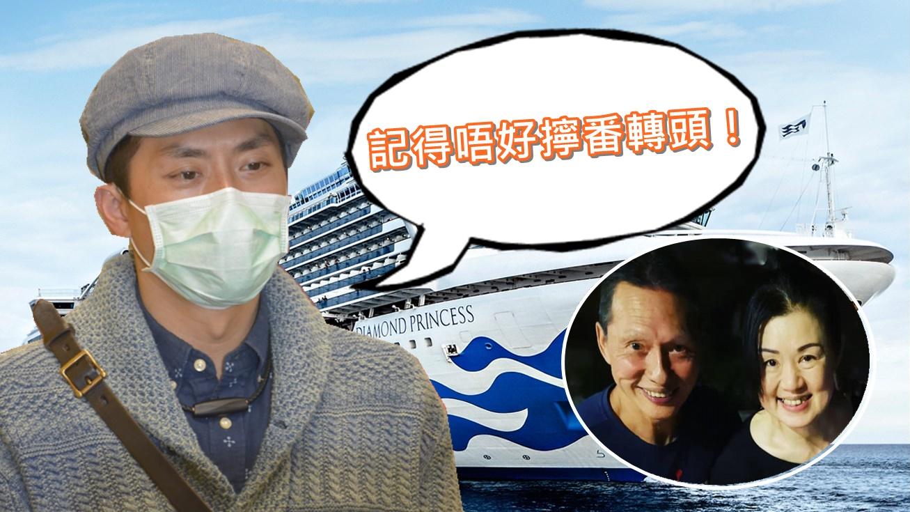 森美父母延遲至今晚返港,他叫兩老:「記得唔好擰番轉頭!」