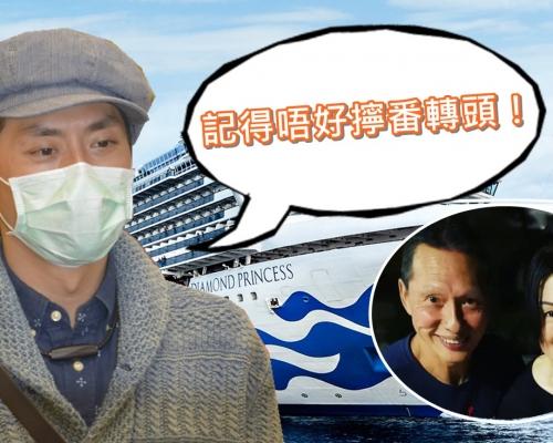 父母食完船上最後一餐 森美:記得唔好擰番轉頭!