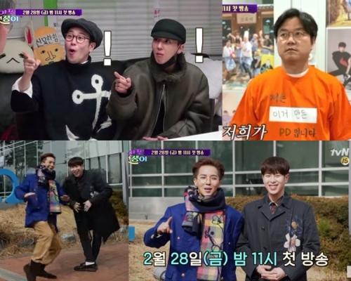 羅英錫5分鐘新節目 宋旻浩P.O挑戰時尚