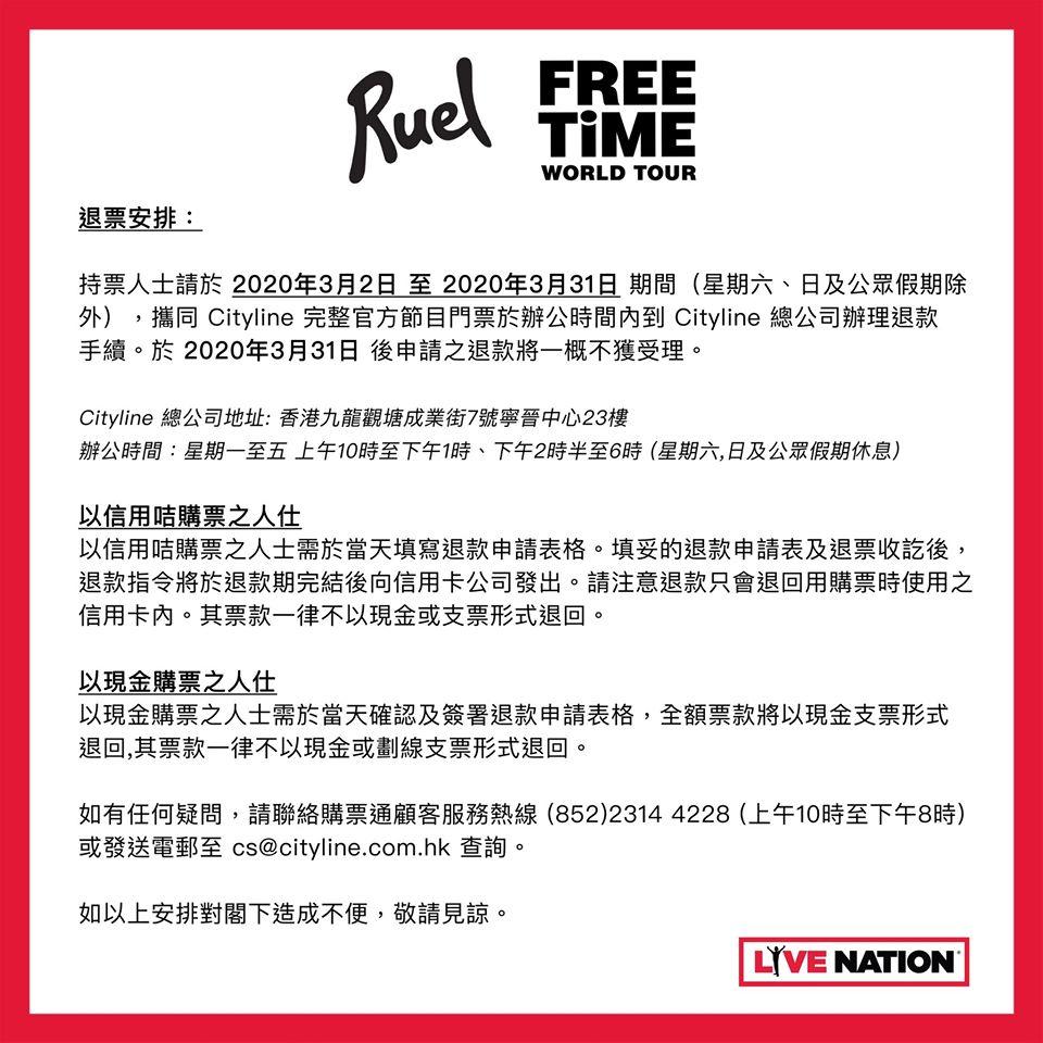 Ruel演唱會退票安排。