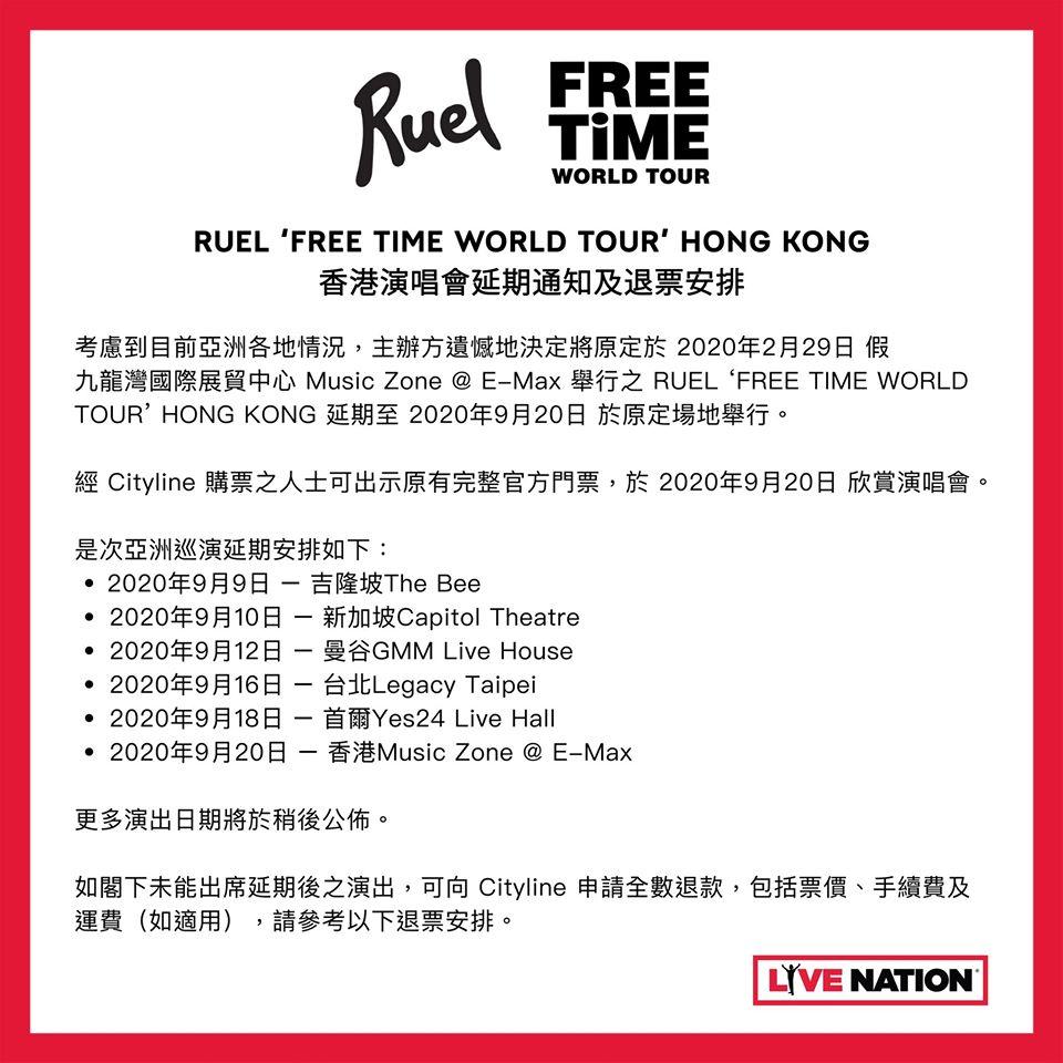 主辦單位日前宣佈Ruel港騷延期至今年9月20 日舉行。