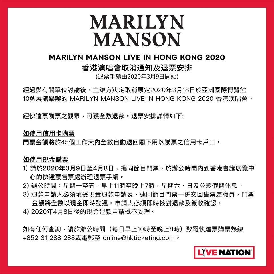 今日主辦單位於官方專頁發出Marilyn Manson演唱會取消通知。