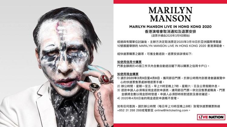 主辦單位今日宣佈取消「邪神」Marilyn Manson的3月港騷。