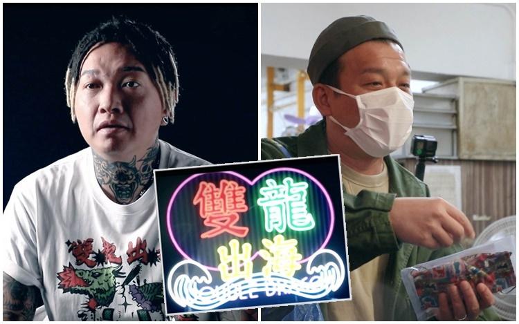 「雙龍出海」火火和KB為ViuTV拍真人騷《萬人幫拖搞邊科》。