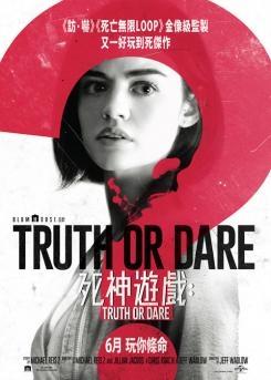 死神遊戲:TRUTH OR DARE