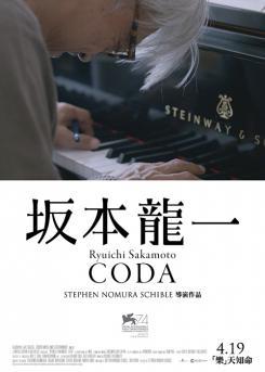 坂本龍一:CODA