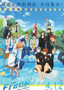特別版 Free! -Take Your Marks