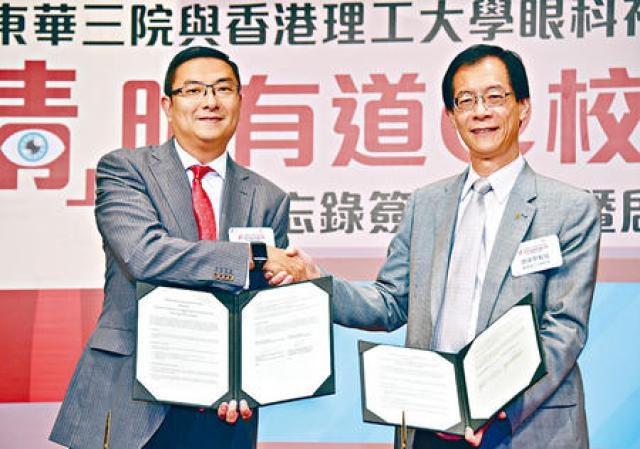 東華三院主席施榮恒(左)與理工大學校長唐偉章簽署「睛」明有道@校園計畫的合作備忘錄。