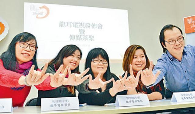 左起:黃惠蘭、馬芬燕、黎翠珊、朱芷茵和鄺浩然推出首個手語電視頻道「龍耳」。