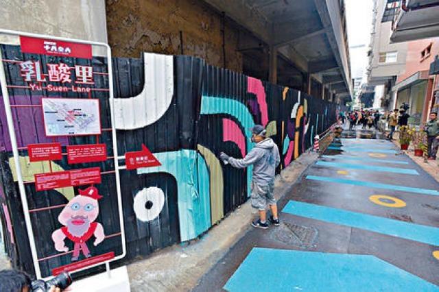 鴻圖道旁近駿業街遊樂場的一段命名為「乳酸里」,由藝術家進行街頭藝術創作。