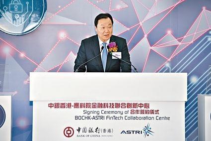 中銀香港副董事長兼總裁岳毅稱,十分重視金融科技發展,將成立「網絡金融中心」。