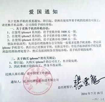 杭州公司规定员工弃用苹果手机