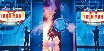 樂園行政總裁劉永基昨日公布,「鐵甲奇俠飛行之旅」,將於明年一月十一日正式開放。