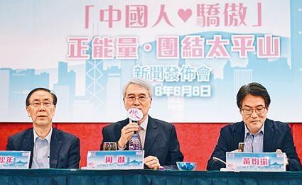 周融將於月底,帶領「幫港出聲」成員訪京。