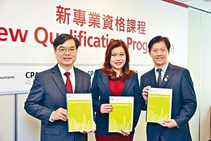 會計師公會將推出新專業資格課程。