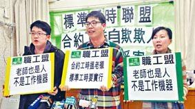 團體指「合約工時」無法保障僱員權益。