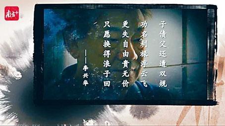 李興華作詩:子債父還遭雙規。