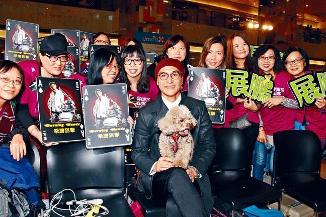 陳展鵬特意帶愛犬包包見Fans。