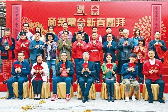 商台昨日舉行新春團拜,並公布新動向。