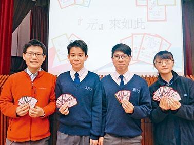 瑪利諾神父教會學校化學科老師梁嘉賢(左一)指導三位同學(左二起)李樂麒、張曉鳴和嚴婥淇,利用化學元素製作卡牌遊戲。同學通過玩「衾棉胎」遊戲,認識化學元素中的電子排布序數。