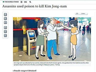 南韓媒體報道金正男被暗殺的經過。