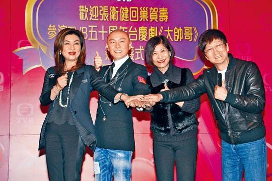 樂易玲、健仔、珍姐與監製徐正康,齊齊預祝《大帥哥》旗開得勝。