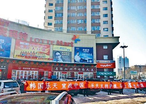 中國民眾到樂天超市外抗議南韓樂天集團協助部署「薩德」系統。
